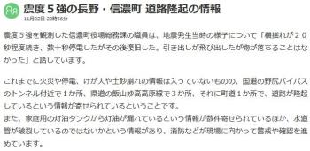 news震度5強の長野・信濃町 道路隆起の情報