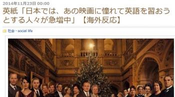 英紙「日本では、あの映画に憧れて英語を習おうとする人々が急増中」【海外反応】