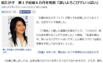 news松たか子 第1子妊娠6カ月を発表「深いよろこびでいっぱい」