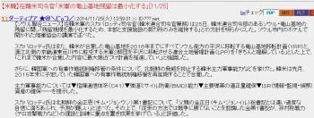 2chan【米韓】在韓米司令官「米軍の竜山基地残留は最小化する」