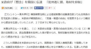 news米政府が「懸念」を韓国に伝達 「批判者に罰、取材を抑制」