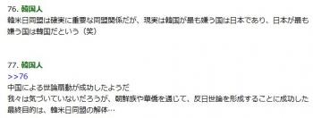 韓国人「日本人が最も嫌う国…韓国が1位に選ばれる!」