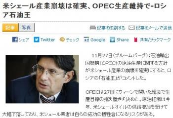 news米シェール産業崩壊は確実、OPEC生産維持で-ロシア石油王]