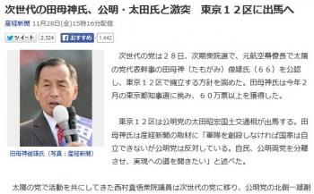 news次世代の田母神氏、公明・太田氏と激突 東京12区に出馬へ