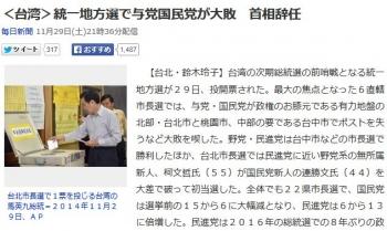 news<台湾>統一地方選で与党国民党が大敗 首相辞任
