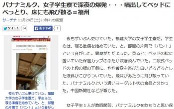 newsバナナミルク、女子学生寮で深夜の爆発・・・噴出してベッドにべっとり、床にも飛び散る=福州
