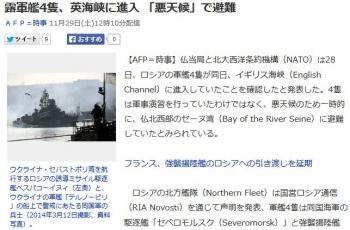 news露軍艦4隻、英海峡に進入 「悪天候」で避難
