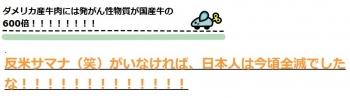 ten反米サマナ(笑)がいなければ、日本人は今頃全滅