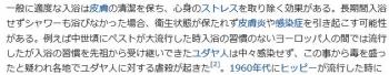 wiki入浴4