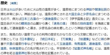 wiki温泉