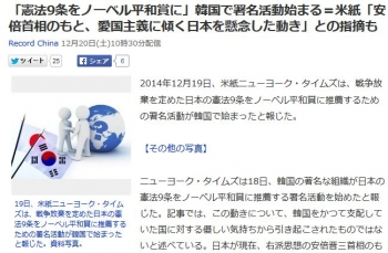 news「憲法9条をノーベル平和賞に」韓国で署名活動始まる=米紙「安倍首相のもと、愛国主義に傾く日本を懸念した動き」との指摘も]