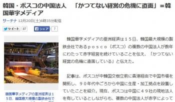news韓国・ポスコの中国法人 「かつてない経営の危機に直面」=韓国華字メディア