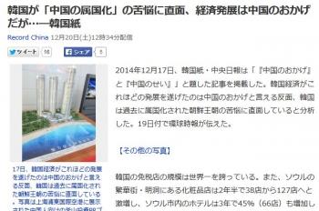 news韓国が「中国の属国化」の苦悩に直面、経済発展は中国のおかげだが…―韓国紙