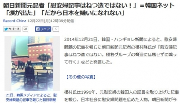 news朝日新聞元記者「慰安婦記事はねつ造ではない!」=韓国ネット「涙が出た」「だから日本を嫌いになれない」