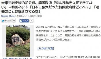 news米軍元慰安婦の初公判、韓国政府「違法行為を立証できてない」=韓国ネット「日本に強気だった韓国政府はどこへ?」「過去のことは騒ぎ立てるな」