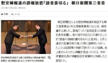 news慰安婦報道の誤報放置「読者裏切る」 朝日新聞第三者委
