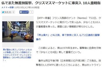 news仏でまた無差別襲撃、クリスマスマーケットに車突入 10人重軽傷