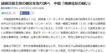 news胡錦濤前主席の側近を取り調べ 中国「規律違反の疑い」