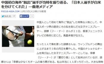 "news中国初の海外""脱出""選手が当時を振り返る、「日本人選手が白米を分けてくれた」―香港メディア"