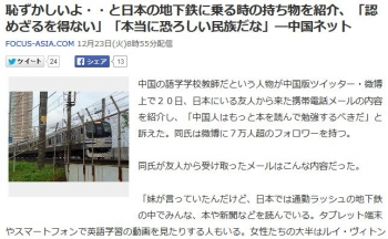 news恥ずかしいよ・・と日本の地下鉄に乗る時の持ち物を紹介、「認めざるを得ない」「本当に恐ろしい民族だな」―中国ネット