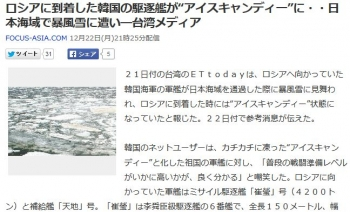 "newsロシアに到着した韓国の駆逐艦が""アイスキャンディー""に・・日本海域で暴風雪に遭い―台湾メディア"