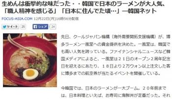 news生めんは衝撃的な味だった・・韓国で日本のラーメンが大人気、「職人精神を感じる」「日本に住んでた頃」―韓国ネット