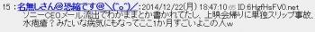 2chan【映画】『アンブロークン』の上映会を終えたアンジェリーナ・ジョリー監督が自動車事故に巻き込まれる1