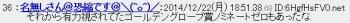 2chan【映画】『アンブロークン』の上映会を終えたアンジェリーナ・ジョリー監督が自動車事故に巻き込まれる2