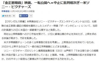news「金正恩暗殺」映画、一転公開へ=中止に批判相次ぎ―米ソニー・ピクチャーズ