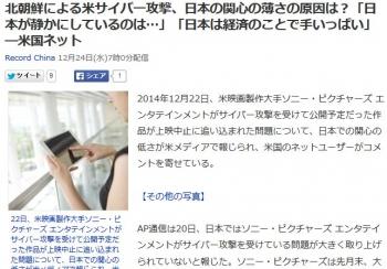 news北朝鮮による米サイバー攻撃、日本の関心の薄さの原因は?「日本が静かにしているのは…」「日本は経済のことで手いっぱい」―米国ネット