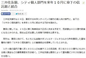 news三井住友銀、シティ個人部門を来年10月に傘下の信託銀と統合