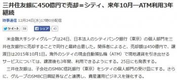 news三井住友銀に450億円で売却=シティ、来年10月―ATM利用3年継続