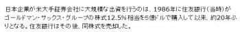 news米メリルリンチ:転換優先株で66億ドル調達-みずほなどが出資(3)