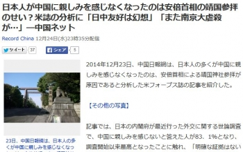 news日本人が中国に親しみを感じなくなったのは安倍首相の靖国参拝のせい?米誌の分析に「日中友好は幻想」「また南京大虐殺が…」―中国ネット
