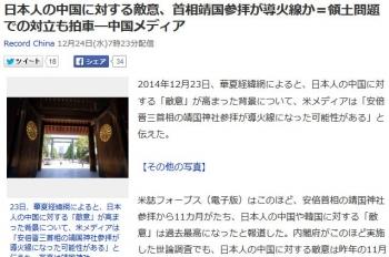 news日本人の中国に対する敵意、首相靖国参拝が導火線か=領土問題での対立も拍車―中国メディア