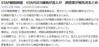 newsSTAP細胞問題 STAPはES細胞が混入か 調査委が報告書まとめ