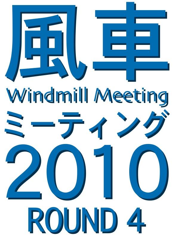 風車2010ROUND4