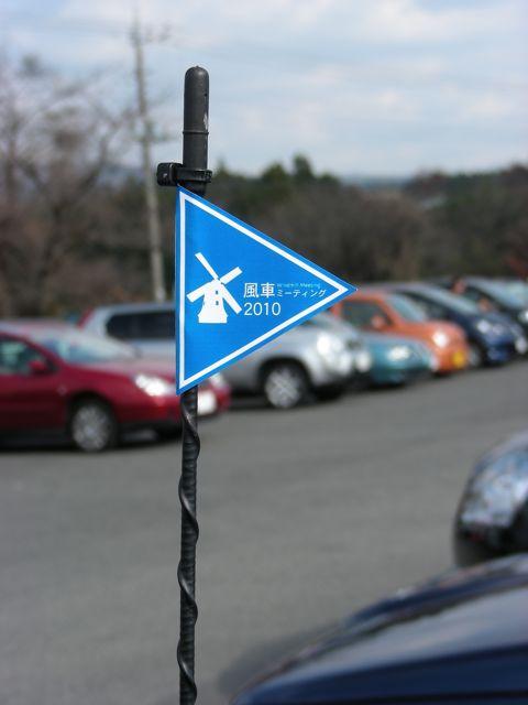 風車三角旗