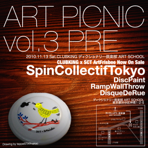ART PICNIC vol.3