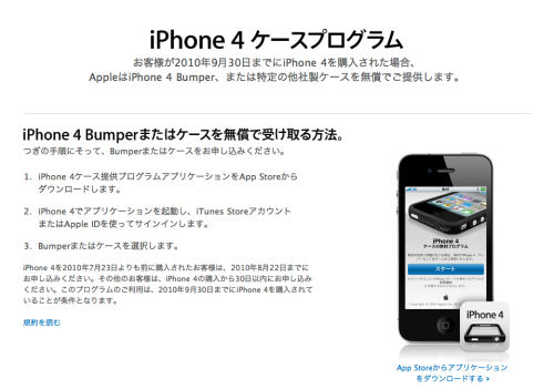 iPhone 4ケースの無償配布