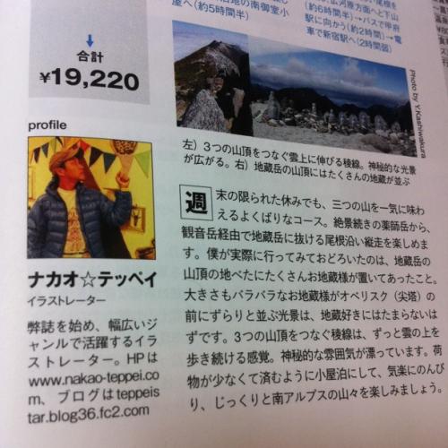 PEAKS no.13(12月号)