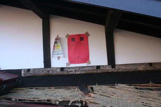 白馬大地震の我が家の状態 8 倒壊レベルの認定紙赤は最も… (550x367)