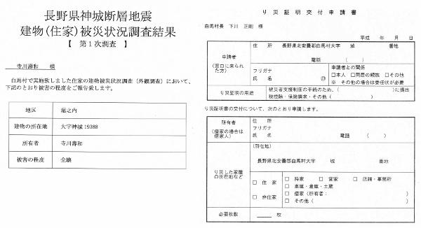被災調査結果と罹災証明申請 (600x326)
