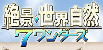 Zekkei Sekaishizen 7 Wonders