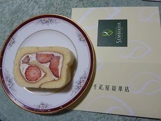 千疋屋ロールケーキ