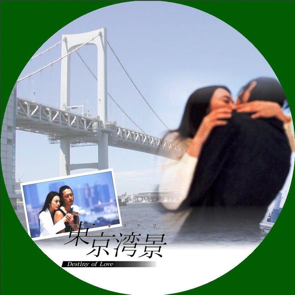 東京湾景1off