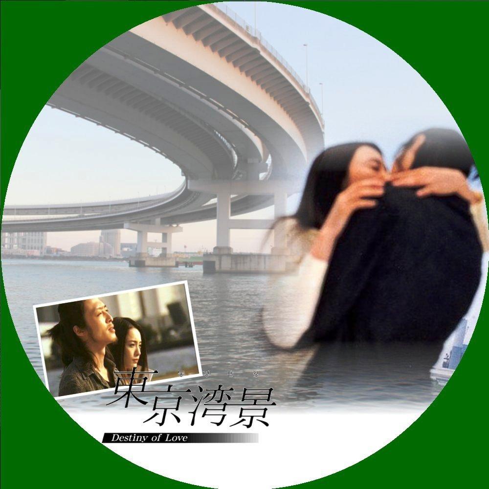 東京湾景3off
