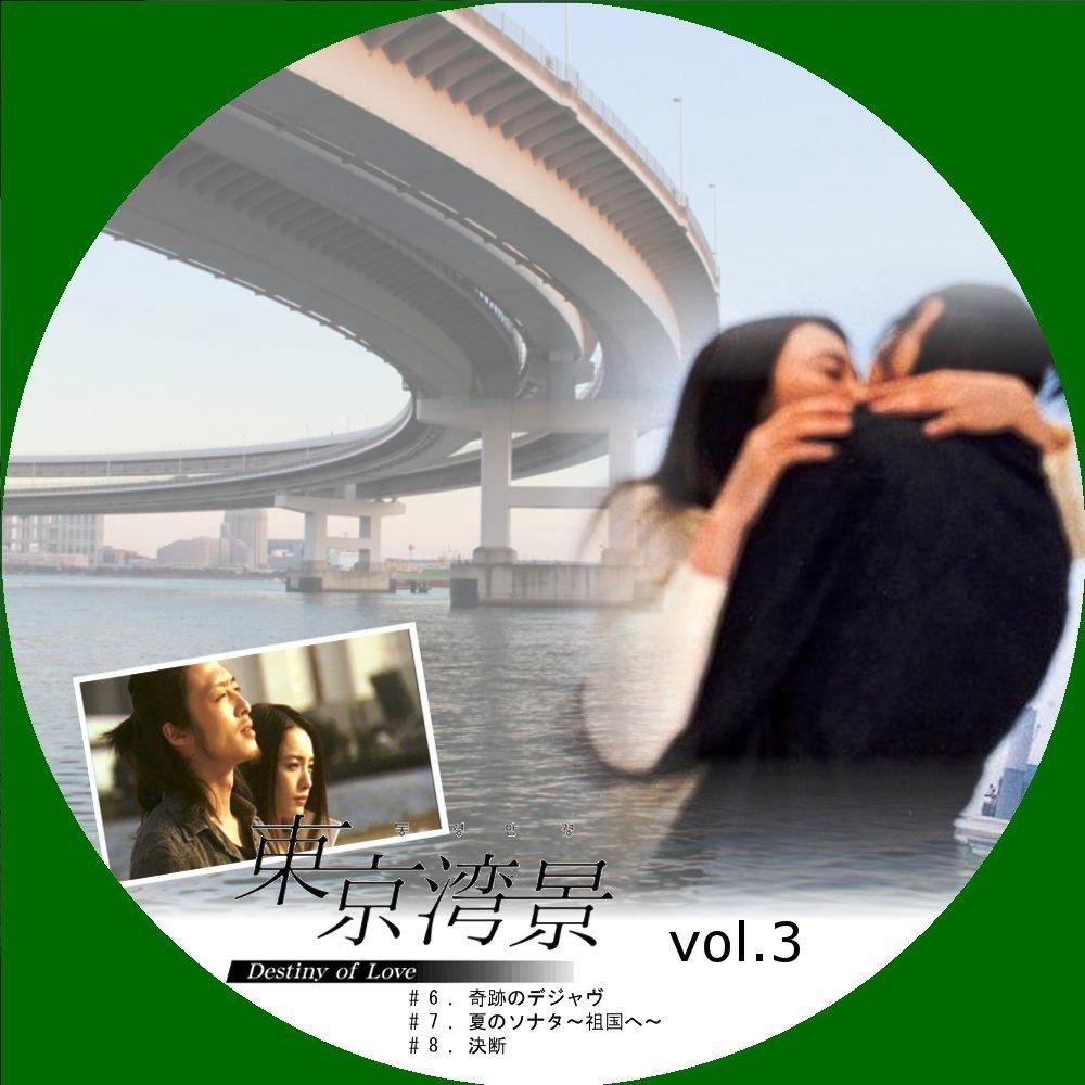 東京湾景3on