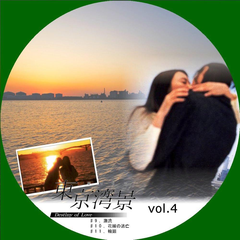 東京湾景4on