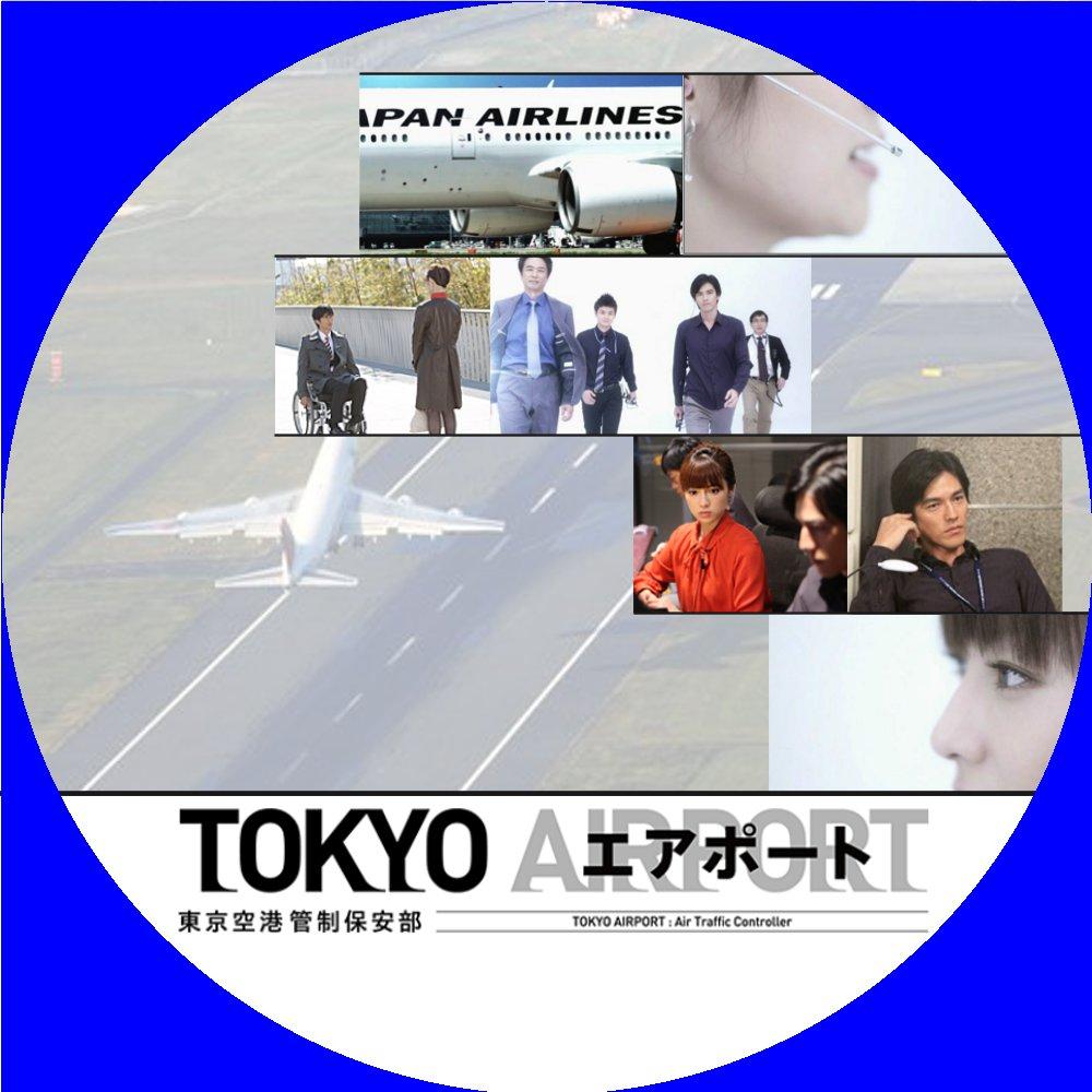 TOKYOエアポート